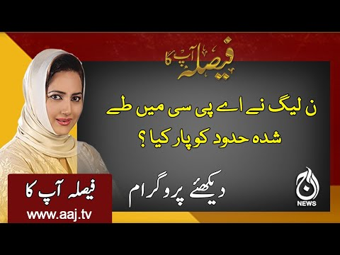 Faisla Aap Ka With Asma Sherazi | 10 November 2020 | Aaj News