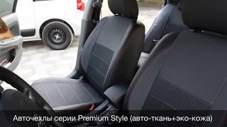 Авточехлы для Nissan Almera Classic, чехлы серии Premium Style, MW Brothers