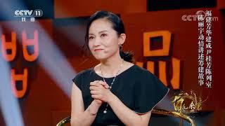 《角儿来了》 20191208 尹桂芳| CCTV戏曲