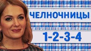 Челночницы 1,2,3,4 серия - Русские мелодрамы 2016 - краткое содержание - Наше кино