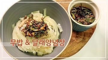 무밥과 달래양념장 / 전기밥솥으로 쉽게 무밥 만드는 법 l 히코 HikoCook