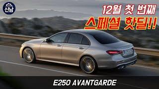 벤츠 E250 AV 600만원 할인?! 초저금리 프로모…