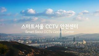 서울특별시CCTV재난안전센터