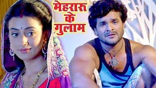 Khesari Lal भइले मेहरारू के गुलाम - Akshara Singh - Bhojpuri Movie Comedy Scene 2019
