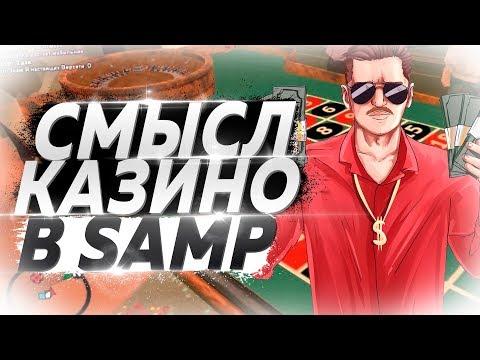 СМЫСЛ КАЗИНО В SAMP 2019