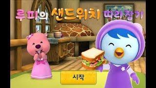 뽀로로놀이교실 루피의 샌드위치 따라잡기(Poro…