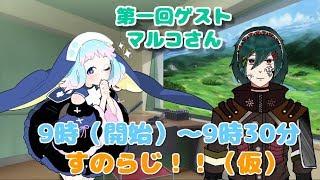 [LIVE] すのうのお話ラジオ(仮)第一回目♡【コラボ】