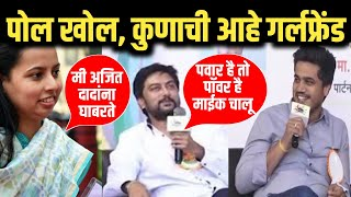 आदिती तटकरे लव्ह मॅरेज करणार का? आदित्यची गर्लफ्रेंड दिशा पाटणी Aditya Thackeray Rohit Pawar Latest