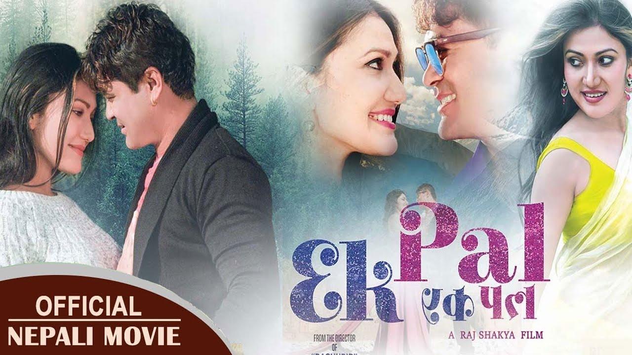 New Nepali Full Movie 20121 | EK Pal | Ft. R.L. Maharjan, Jenisha KC, Akash Shah