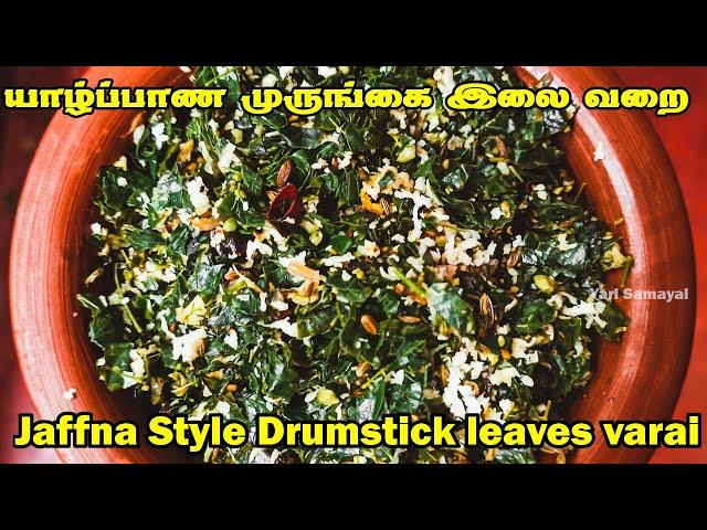 முருங்கையிலையை  இப்படி ஒரு தடவை இப்படி செய்து பாருங்க 😱 | Jaffna Style Drumstick leaves varai