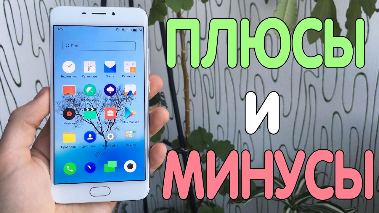 Meizu Pro 5 vs iPhone 6S Plus - великое сравнение! - YouTube