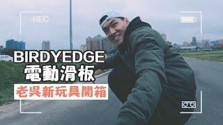 【BIRDYEDGE電動滑板】潮到出水啦!!!