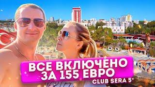 ТУРЦИЯ ВСЕ ВКЛЮЧЕНО ЗА 155 ЕВРО ШИКАРНЫЙ ЗАВТРАК Отель Club Sera 5 отдых