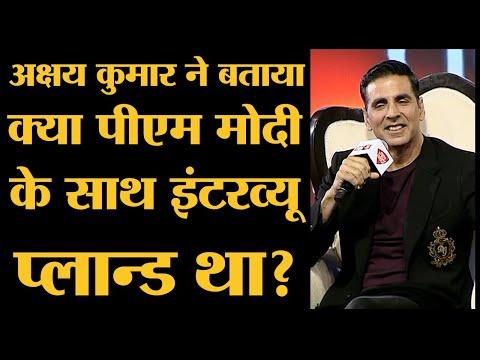 PM Narendra Modi का Non- Political Interview with Akshay kumar स्क्रिप्टेड था?