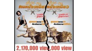 หนังใหม่ล่าสุด-แนวตลกๆ-พากษ์ไทย-พันธมิตร-full-movie-hd