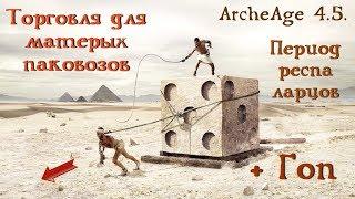 ArcheAge 4.5. Торговля для матерых паковозеров. Гоп шхуны и время респа сундуков.