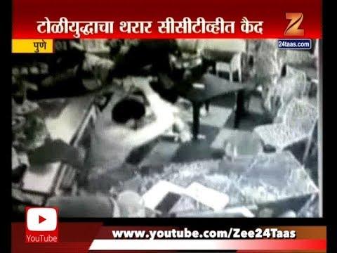 Pune | CCTV Footage Of Gangwar In Cafe Hotel