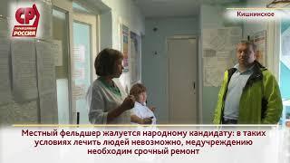 Фельдшер Коровкин ставит диагноз - Кишкинское
