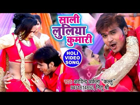 (Kallu) लूलिया स्पेशल होली VIDEO SONG - Arvind Akela Kallu - Saali Luliya - Bhojpuri Holi Songs 2018