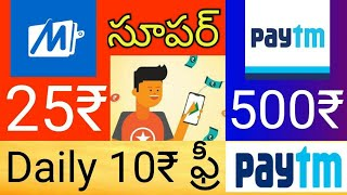 How to make money earning apps !!  Earn paytm Cash upi offers Mobkwik !! earn money online