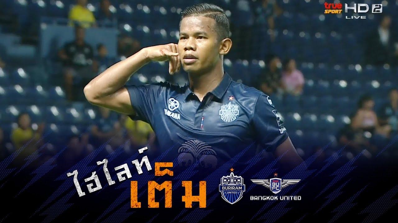 ไฮไลท์เต็ม TOYOTA THAI LEAGUE 2018 บุรีรัมย์ ยูไนเต็ด 2-1 ทรู แบงค็อก ยูไนเต็ด
