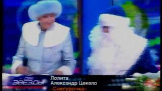 Лолита и Александр Цекало -Снегурочка