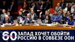 60 минут. Запад ищет обходные пути в Совбезе ООН. От 25.04.18