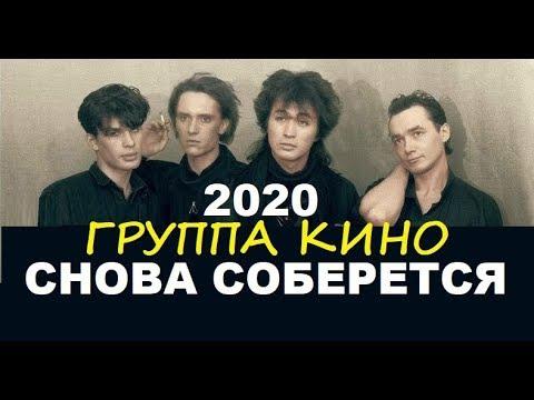 ГРУППА КИНО СНОВА СОБЕРЕТСЯ В 2020