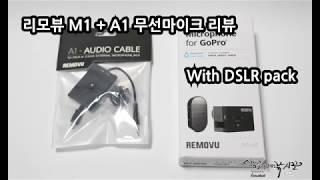 소니액션캠에 무선마이크 테스트, 리모뷰 M1+ A1