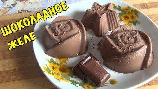 Шоколадное желе. Chocolate jelly.