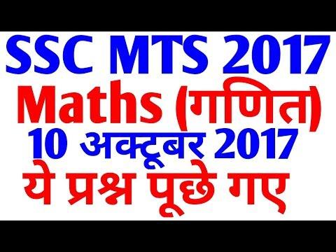 Maths SSC MTS 2017 || 10 October को ये पूछा गया  || Maths Questions Asked || SSC MTS EXAM Maths |