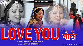 Love You लव यू Bole || Latest राजस्थानी Album Song | Exclusive 2017 DJ Song