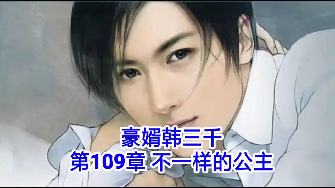 【豪婿韓三千】第109 110 111章 - YouTube