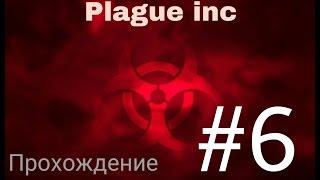 pLAGUE INC Прохождение #6  Нано-вирус на кошмарном уровне сложности