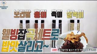 [따숨상사제품리뷰] 웰빙잡곡세트로 밥맛살리고~ (살오르…