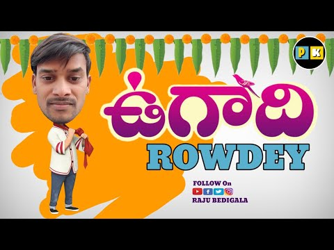 """ BLIND ROWDY "" Telugu comedy short film (PGV)"
