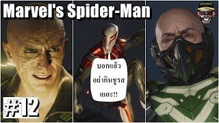 Marvel's Spider-Man - ไอ้แมงมุม ปะทะ 2 คุณปู่หัวร้อน (Part 12) TH