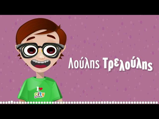 ΛΟΥΛΗΣ ΤΡΕΛΟΥΛΗΣ 119 (ΓΥΜΝΑΣΤΗΡΙΟ)- www.messiniawebtv.gr
