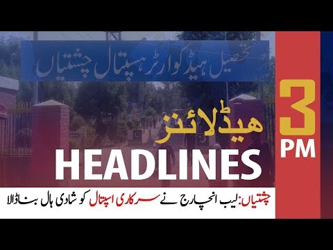 ARY News Headlines | District hospital turned into a wedding hall in Punjab | 3 PM | 3 Nov 2019