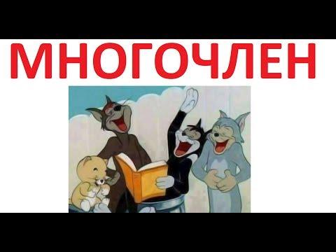 Лютые приколы. МАТЕМАТИЧКА – ДЬЯВОЛ !!!
