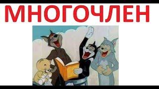 Лютые приколы. МАТЕМАТИЧКА - ДЬЯВОЛ !!!