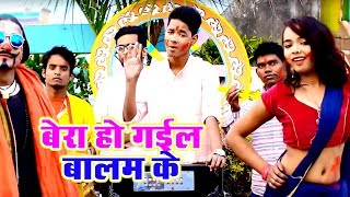 आ गया Krishna Jhakjhoriya का सबसे बड़ा हिट होली गीत 2019 - Bera Ho Gail Balam Ke - Holi Geet