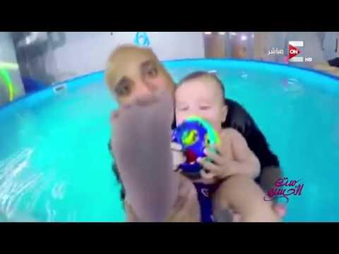 ست الحسن - رياضة سباحة أطفال حديثي الولادة  - نشر قبل 13 ساعة