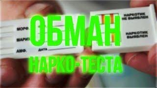 Как обмануть нарко-тест|Выводим метаболиты