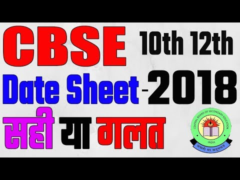 CBSE 2018 Date sheet 10th 12th सही है या गलत || CBSE 12th Cass Date sheet, 10th Class Date Sheet