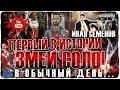Змей соло в ОБЫЧНЫЙ ДЕНЬ!!! От Ивана Семенова