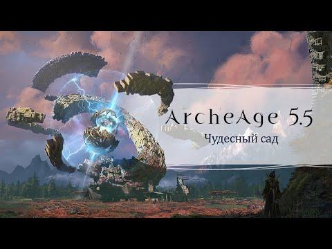 ArcheAge 5.5: Чудесный сад