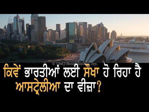 ਕਿਵੇਂ ਭਾਰਤੀਆਂ ਲਈ ਸੌਖਾ ਹੋ ਰਿਹਾ ਹੈ Australia ਦਾ Visa?