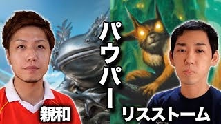 【MTGパウパー対戦】禁止待った無し!? 親和vsリスストーム Pauper:Affinity vs Squirrelstorm