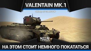 War Thunder - Обзор Valentine Mk.1